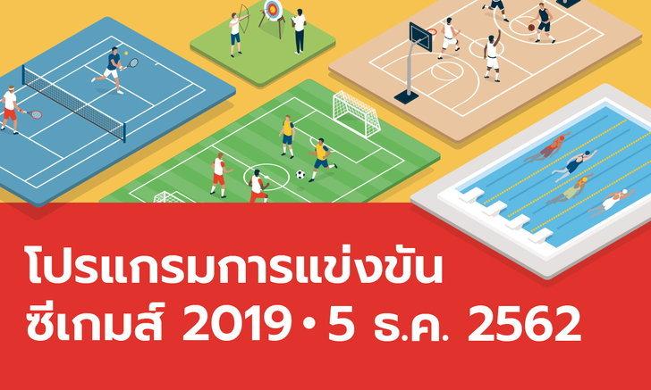 โปรแกรมการแข่งขันกีฬาซีเกมส์ 2019 ประจำวันที่ 5 ธันวาคม 2562