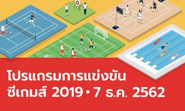 โปรแกรมการแข่งขันกีฬาซีเกมส์ 2019 ประจำวันที่ 7 ธันวาคม 2562