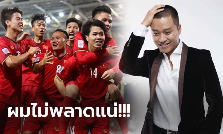 """เกมสำคัญ! """"ตวน ฮุง"""" โผล่ชวนแฟนบอลเชียร์เวียดนามคว่ำไทย (ภาพ)"""