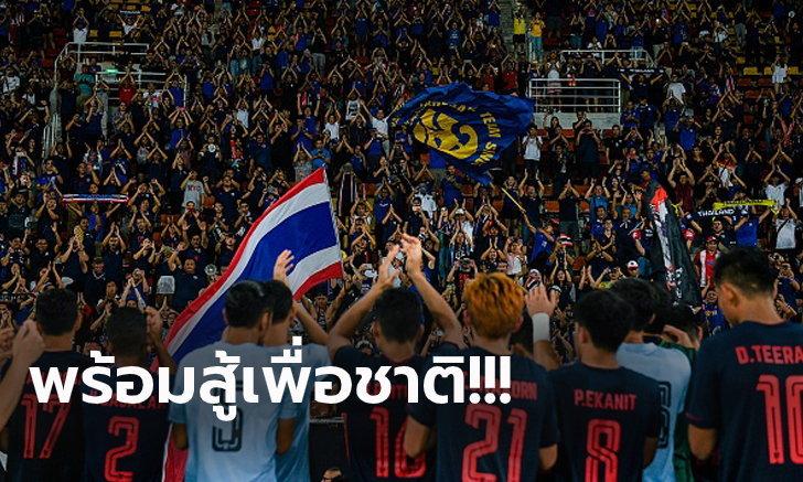 มาแล้ว! รายชื่อ 11 ตัวจริง ทีมชาติไทย บุกเจอ เวียดนาม คัดบอลโลก