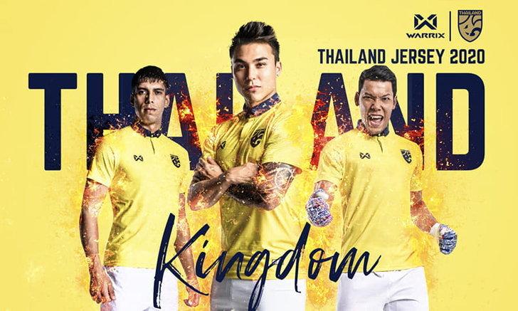 """ชุดเยือนที่ 3! """"วอริกซ์"""" เปิดตัวชุดแข่งขันฟุตบอลทีมชาติไทย 2020 ภายใต้คอนเซ็ปต์ """"Kingdom"""""""
