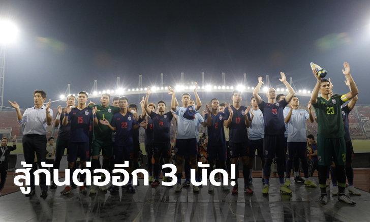 กาไว้บนปฏิทิน! โปรแกรมชี้ชะตา 3 นัดสุดท้ายของทีมชาติไทย ศึกคัดบอลโลก 2022