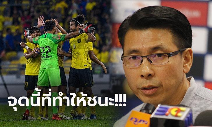 """กลับสู่เส้นทาง! """"โค้ชมาเลเซีย"""" ชี้ลูกทีมคว่ำ ทีมชาติไทย ได้เพราะเหตุนี้"""