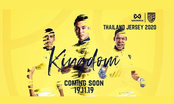 """ชุดใหม่มาแล้ว! """"วอริกซ์"""" เผยโฉมเสื้อแข่ง ทีมชาติไทย ปี 2020 (คลิป)"""