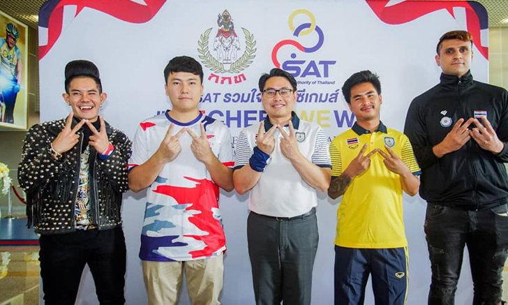 """กกท. เชิญชวนคนไทยส่งใจเชียร์นักกีฬาไทยในซีเกมส์ 2019 ผ่านทางเฟสบุ้คแฟนเพจ """"SAT รวมใจเชียร์ซีเกมส์"""""""