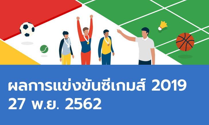ผลการแข่งขันกีฬาซีเกมส์ 2019 ประจำวันที่ 27 พฤศจิกายน 2562