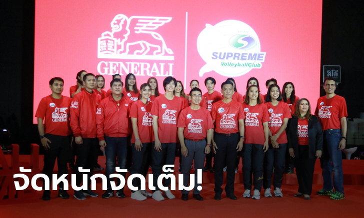"""ตั้งเป้าทวงแชมป์! """"เจนเนอราลี่ สุพรีม"""" พร้อมสู้ศึกลูกยางไทยลีก 2020"""