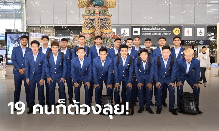 บินป้องแชมป์! ช้างศึก U23 ลัดฟ้าสู่ ฟิลิปปินส์ ลุยศึกซีเกมส์ 2019