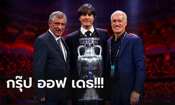 แบ่งกลุ่มเรียบร้อย! ฟุตบอล ยูโร 2020 รอบสุดท้าย ระเบิดศึกกลางปีหน้า
