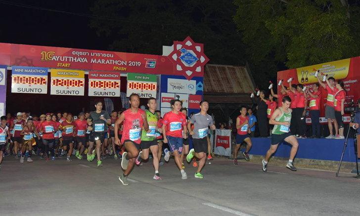 """คึกคัก! นักวิ่งกว่าหมื่นคนร่วมวิ่ง """"ยูนิค รันนิ่ง อยุธยามาราธอน 2019 พรีเซนเต็ด บาย ยูเนียนเพย์"""""""