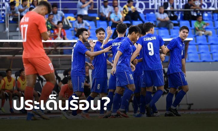 ชำแหละทุกประเด็นร้อน หลังแข้งไทย อัด ลอดช่อง 3-0 ศึกซีเกมส์