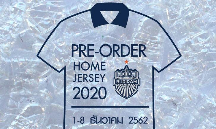 บุรีรัมย์ ยูไนเต็ด เปิดพรีออเดอร์เสื้อแข่งใหม่ ฤดูกาล 2020 1-8 ธ.ค.นี้