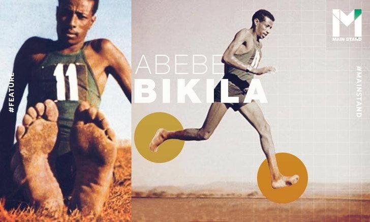 """พล็อตระดับเทพ : """"อเบเบ บิกิล่า"""" นักวิ่งเท้าเปล่าที่พิชิตโอลิมปิกด้วยความ """"เท่"""" เหลือเชื่อ"""