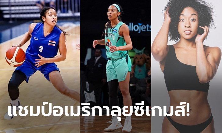 """ฮือฮา! """"ทิฟฟานี"""" ดีกรีแชมป์ WNBA ประเดิมช่วยบาสหญิงไทยถล่มแชมป์เก่ากระจุย (ภาพ)"""