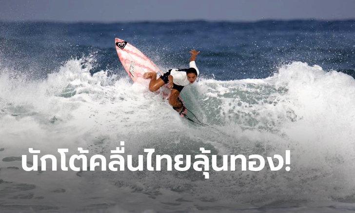 """กระดานโต้คลื่นไทยสุดฮอต! """"แอนนี่"""" ทะลุชิงเหรียญทองประวัติศาสตร์ซีเกมส์"""
