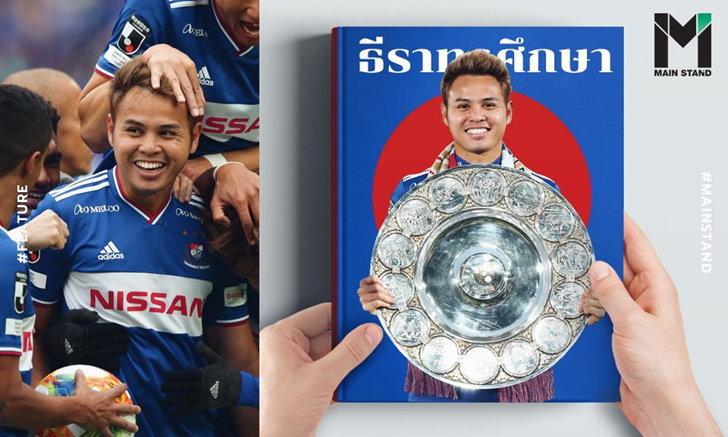 """""""ธีราทรศึกษา"""" : ถอดวิธีคิดของนักฟุตบอลไทยคนแรกที่คว้าแชมป์เจลีก"""
