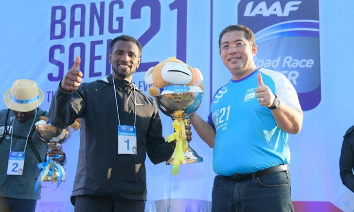 """ทุบสถิติใหม่! """"ซิเซ่ เลมม่า คาเซเย่"""" ปอดเหล็กเอธิโอเปีย ซิวแชมป์บางแสน21"""