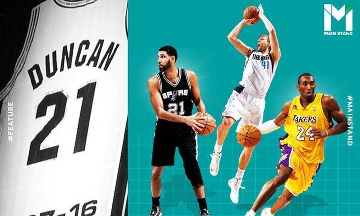 """ถึงจุดที่สุดจริง : เปิดตำนาน """"แฟรนไชส์ เพลเยอร์"""" ชื่อเรียกทรงเกียรติของนักบาส NBA"""