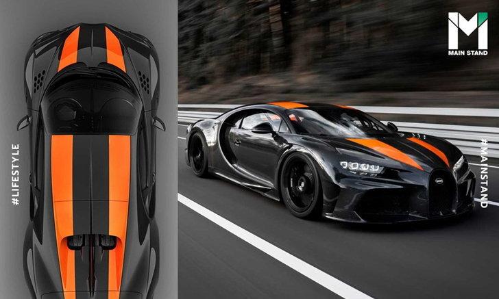 """""""Bugatti Chiron Super Sport"""" : โคตรรถที่มีความเร็วเกือบ 500 กิโลเมตรต่อชั่วโมง"""