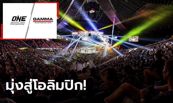 เดินหน้าเต็มตัว! ONE จับมือ GAMMA ยื่นเรื่องดัน MMA แข่งขันในโอลิมปิก