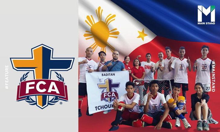 """รู้จัก """"FCA Phillipines"""" องค์กรที่นำหลักศาสนามาเปลี่ยนชีวิตโค้ชและนักกีฬาในฟิลิปปินส์"""