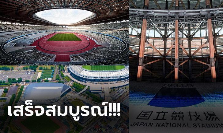 """เสร็จก่อน 7 เดือน! """"โตเกียว"""" พร้อมเจ้าภาพโอลิมปิกเกมส์ 2020 (ภาพ)"""