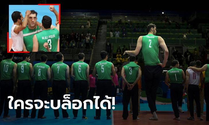 """ตำนานที่ยังมีลมหายใจ! """"เมห์รซัด"""" ลูกยางพิการอิหร่านเจ้าของส่วนสูง 246 ซม. (ภาพ-คลิป)"""