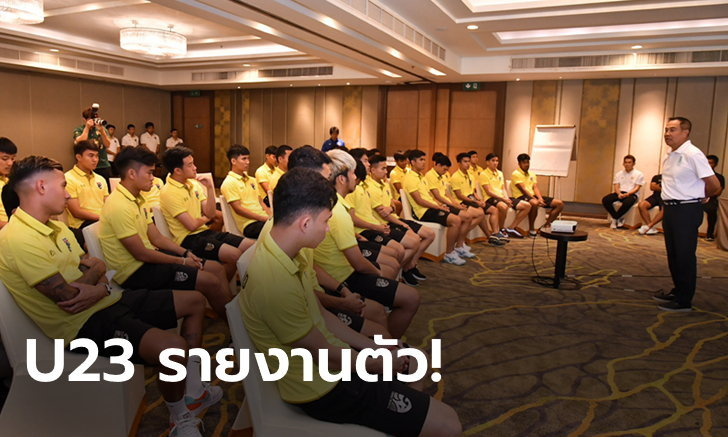 """ก่อนลุยศึกใหญ่! """"บิ๊กอ๊อด"""" ให้โอวาท ช้างศึก U23 เตรียมทีมสู้ชิงแชมป์เอเชีย"""
