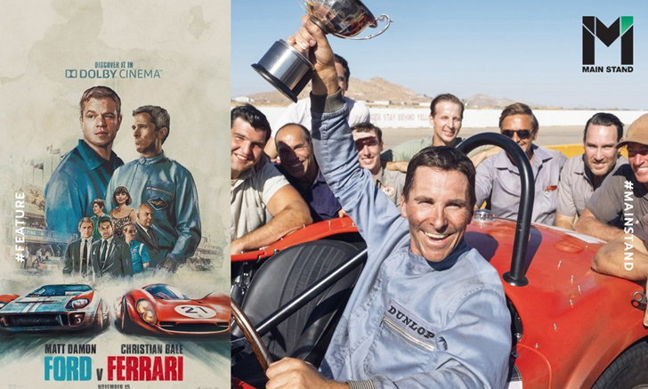 """""""Ford v Ferrari"""" : ภาพสะท้อนความจริงของโลกทุนนิยมผ่านภาพยนตร์แข่งรถสุดระห่ำ"""