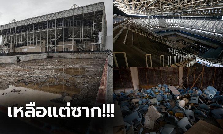 """ผ่านมาแค่ 3 ปี! """"ริโอเกมส์"""" สนามโอลิมปิกที่บราซิลไร้การเหลียวแล (ภาพ)"""