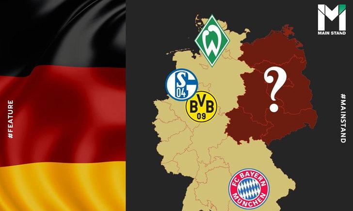 กำแพงของความไม่เท่าเทียม : เหตุใดทีมฟุตบอลฝั่งเยอรมันตะวันออกจึงเก่งไม่เท่าฝั่งตะวันตก?