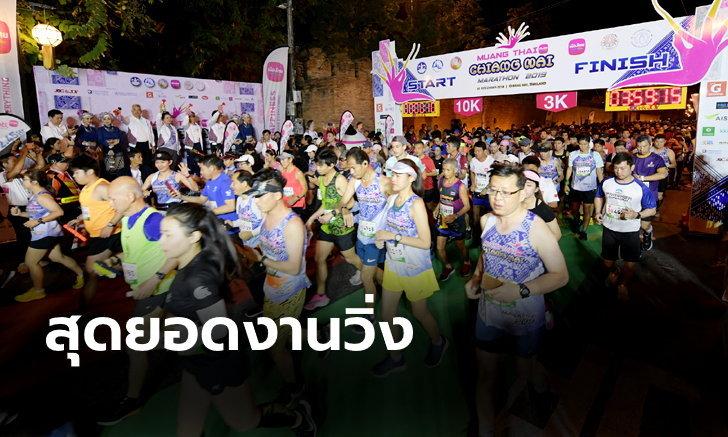 """สุดคึกคัก!  นักวิ่งกว่า 8,000 ลุย """"เมืองไทยเชียงใหม่มาราธอน 2019"""" ตอบโจทย์คนรักสุขภาพ พร้อมกระตุ้นการท่องเที่ยว"""