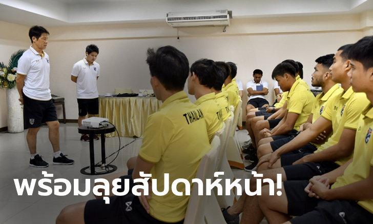 """ก่อนลุยศึกใหญ่! """"นิชิโนะ"""" ประชุม """"23 แข้งช้างศึก"""" ชุดชิงแชมป์เอเชีย U23"""