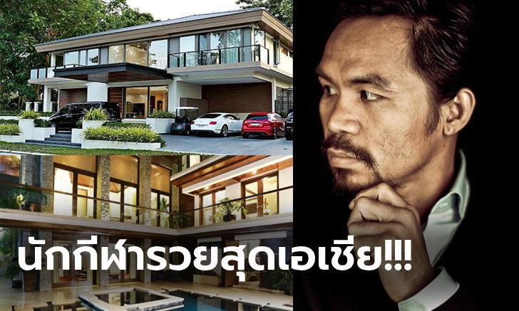 """กำปั้นหมื่นล้าน! ส่องบ้าน """"ปาเกียว"""" ไม่ติดหรูแต่แฮปปี้ทั้งครอบครัว (ภาพ)"""