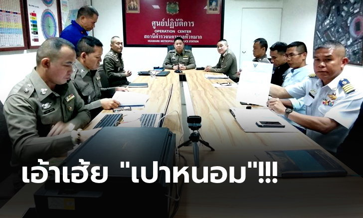 """ช็อก!!! """"เปาหนอม"""" โดนหมายเรียก เตรียมวางระเบิดสมาคมกีฬาฟุตบอลแห่งประเทศไทย"""