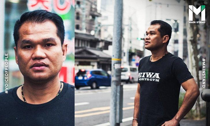 """""""ขุนดง พ.ธวัชชัย"""" : ครูสอนมวยไทยที่พานักชกญี่ปุ่นเป็นแชมป์ลุมพินี-ราชดำเนิน"""