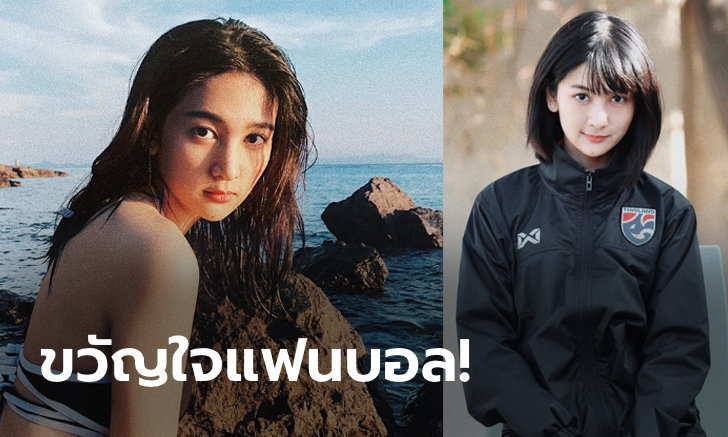 """เห็นแล้วรักเลย! """"น้องโบชิ"""" จนท.สมาคมลูกหนังไทยดังไกลถึงเวียดนาม (ภาพ)"""