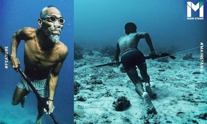 """""""Bajau Laut"""" : ชนเผ่ายอดนักดำน้ำผู้รับขุมพลังลิมิเต็ดที่ส่งต่อกันมาหลายร้อยปี"""