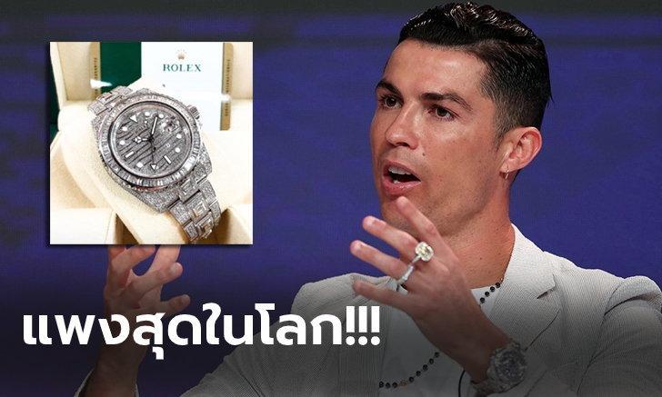 """สื่อนอกตาดี! """"โรนัลโด้"""" สวมนาฬิกาเรือนหรูราคาสุดโหดทะลุ 14 ล้านบาท (ภาพ)"""