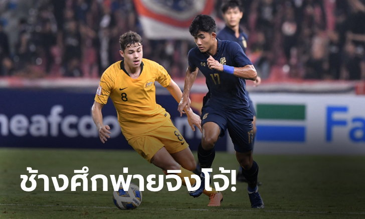 ลุ้นต่อนัดสุดท้าย! ไทย แพ้ ออสเตรเลีย 1-2 ศึกชิงแชมป์เอเชีย U23