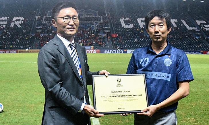สมาพันธ์ฟุตบอลแห่งเอเชีย มอบโล่แทนคำขอบคุณ บุรีรัมย์ สเตเดียม สนามแข่ง AFC U-23