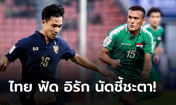 พรีวิว ทีมชาติไทย vs ทีมชาติอิรัก : นัดชี้ชะตาการเข้ารอบ ศึก U23 ชิงแชมป์เอเชีย