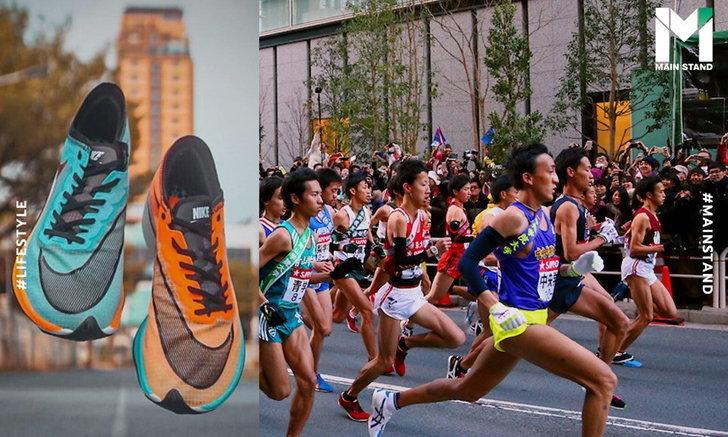 """จุดกำเนิด """"เอคิเด็น"""" เทศกาลวิ่งผลัดใหญ่ญี่ปุ่นสู่วัฒนธรรมป๊อปและรองเท้ารุ่นใหม่ไนกี้"""