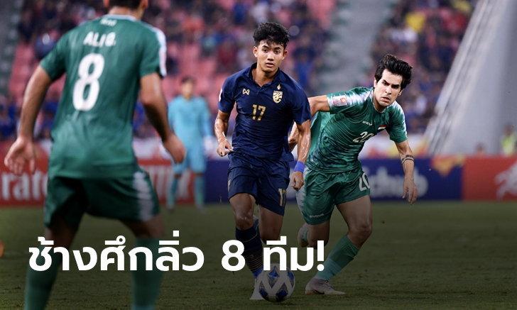 ประวัติศาสตร์! ไทย เจ๊า อิรัก 1-1 ฉลุยน็อกเอาท์ศึกชิงแชมป์เอเชีย U23