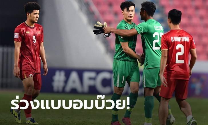 บ๊ายบายดาวทอง! เวียดนาม พ่ายโสมแดง อมบ๊วยกลุ่ม ร่วงรอบแรก U23 ชิงแชมป์เอเชีย (คลิป)