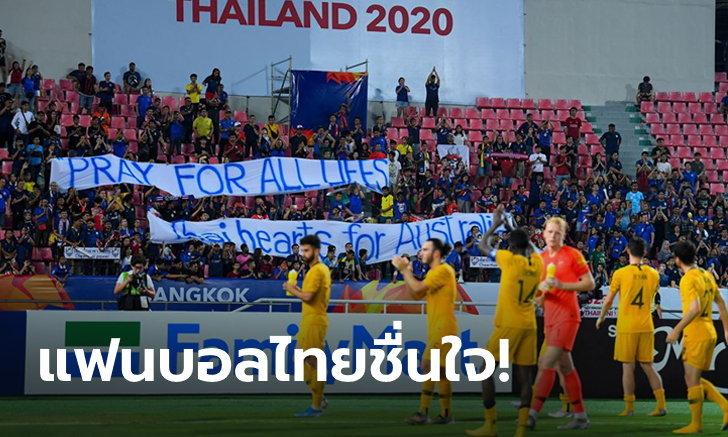 น่าชื่นใจ! ส.บอลออสซี่ ส่งหนังสือขอบคุณแฟนบอลไทย กับป้ายข้อความให้กำลังใจสู้ภัยไฟไหม้ป่า