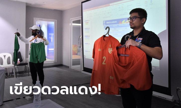 คอนเฟิร์ม! ช้างศึก สวมเสื้อแดงบู๊ ซาอุฯ รอบ 8 ทีมชิงแชมป์เอเชีย U23