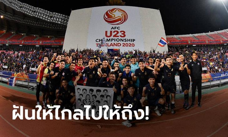 ดูกันยาวๆ! ส่องโปรแกรมรอบ 8 ทีม - รอบชิงชนะเลิศ U23 ชิงแชมป์เอเชีย