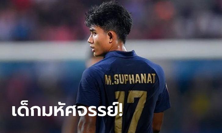 """ระดับทวีป! เอเอฟซี ชี้ """"ศุภณัฏฐ์"""" เป็น 1 ในแข้งน่าจับตารอบ 8 ทีมชิงแชมป์เอเชีย U23"""