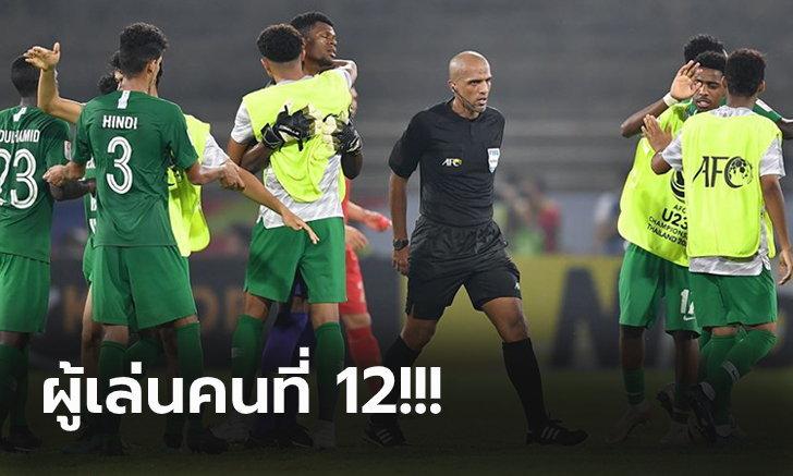 """คอมเมนท์ชาวไทย! """"ทัพช้างศึก"""" โดนจุดโทษพ่าย ซาอุฯ หวิว 0-1 ตกรอบ ยู-23"""